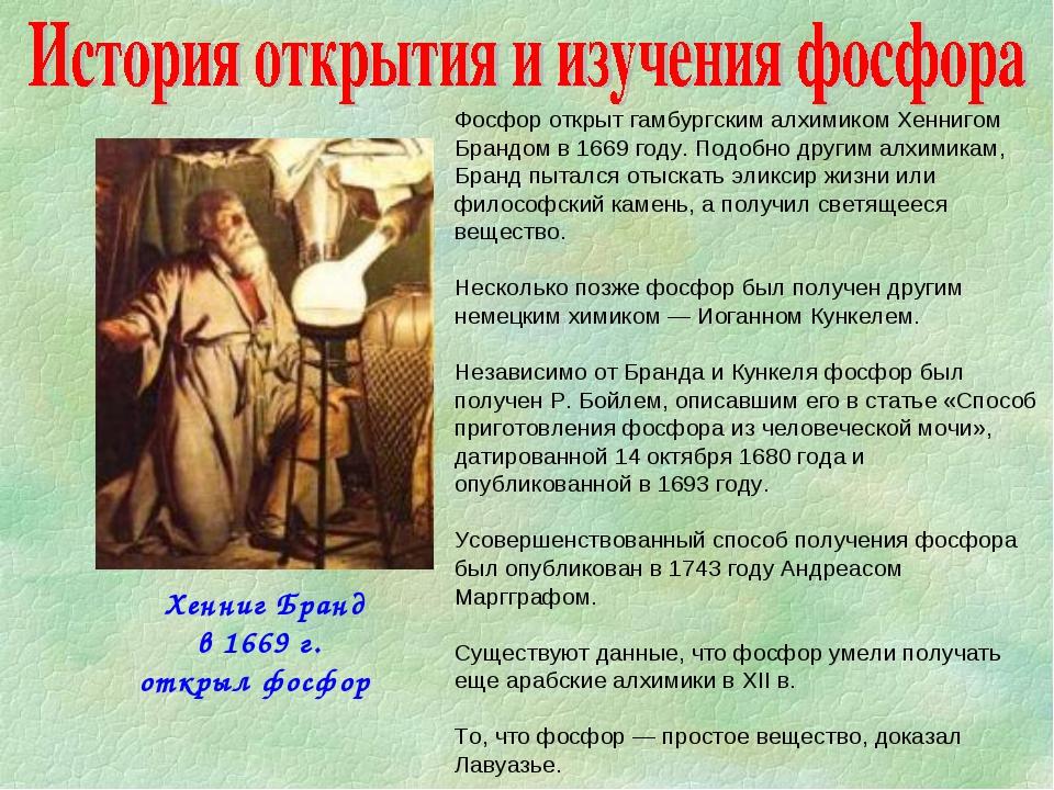 Хенниг Бранд в 1669 г. открыл фосфор Фосфор открыт гамбургским алхимиком Хенн...