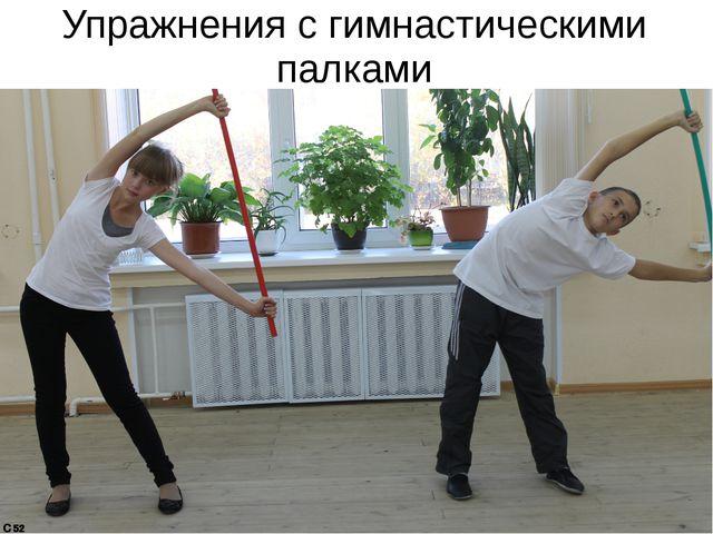 Упражнения с гимнастическими палками
