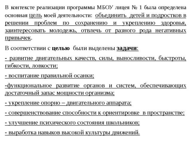 В контексте реализации программы МБОУ лицея № 1 была определена основная цель...