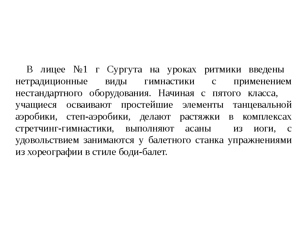 В лицее №1 г Сургута на уроках ритмики введены нетрадиционные виды гимнасти...