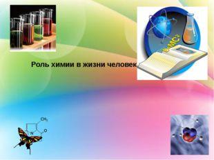 Роль химии в жизни человека.