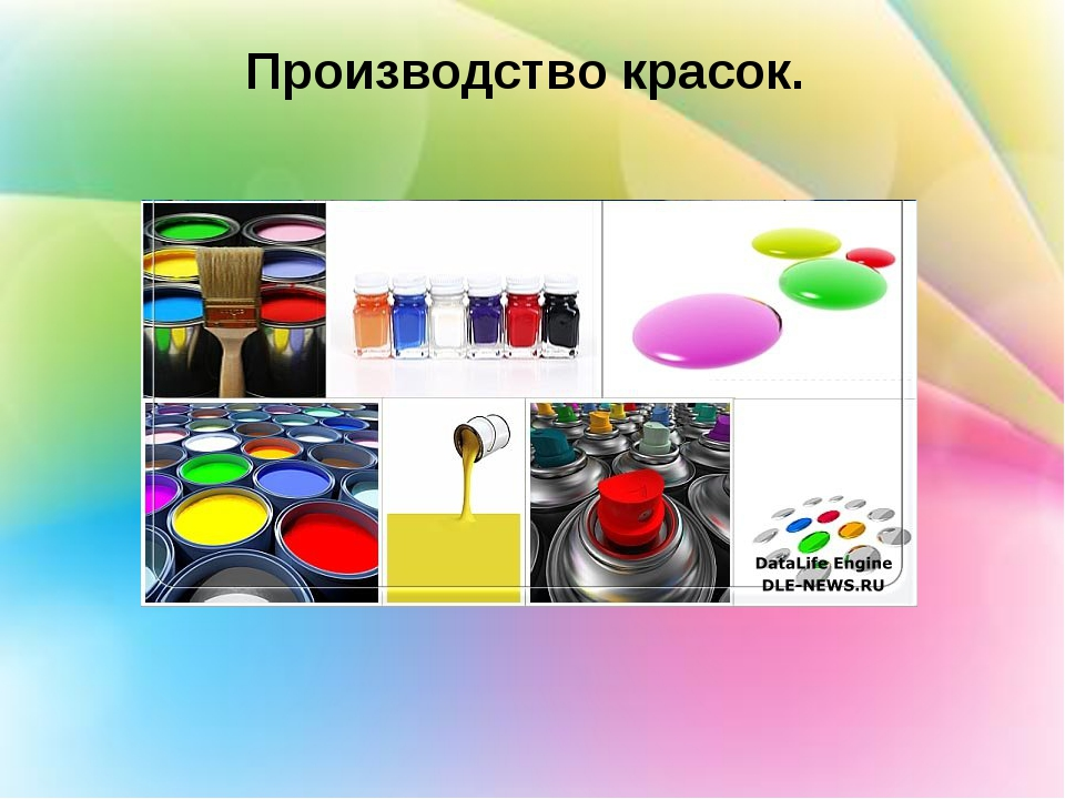 Производство красок.