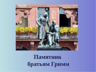 Памятник братьям Гримм
