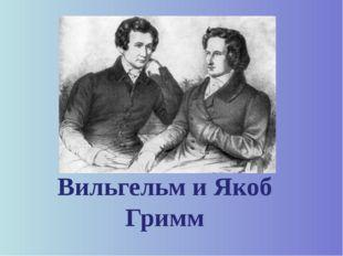 Вильгельм и Якоб Гримм