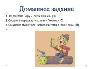 Домашнее задание 1. Подготовить игру «Третий лишний» (Н) 2. Составить перфока