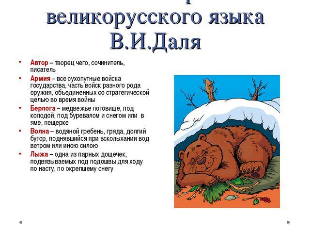 Толковый словарь живого великорусского языка В.И.Даля Автор – творец чего, со...