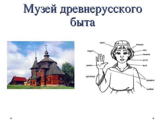 Музей древнерусского быта