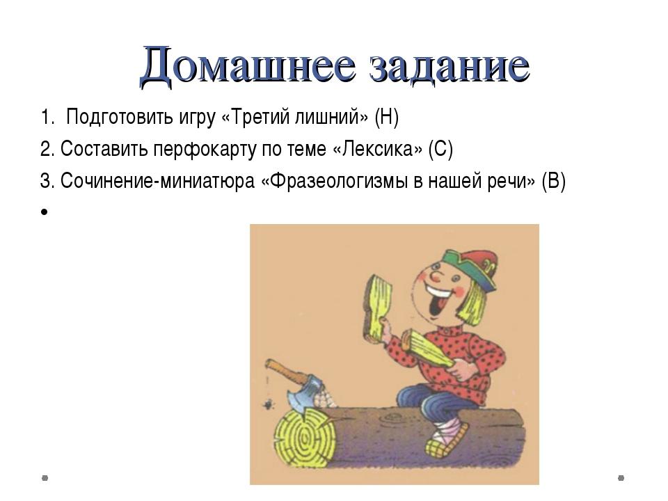 Домашнее задание 1. Подготовить игру «Третий лишний» (Н) 2. Составить перфока...
