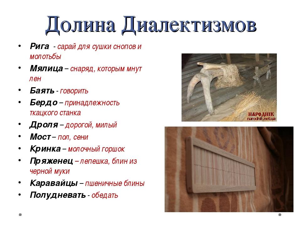 Долина Диалектизмов Рига - сарай для сушки снопов и молотьбы Мялица – снаряд,...