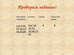 Проверим задание! 1,2,3,10, 11,14,17, 18,19,20 5,6,7,8, 12,13, 15,16,17, 21 4