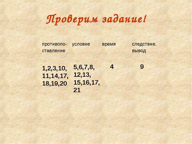 Проверим задание! 1,2,3,10, 11,14,17, 18,19,20 5,6,7,8, 12,13, 15,16,17, 21 4...