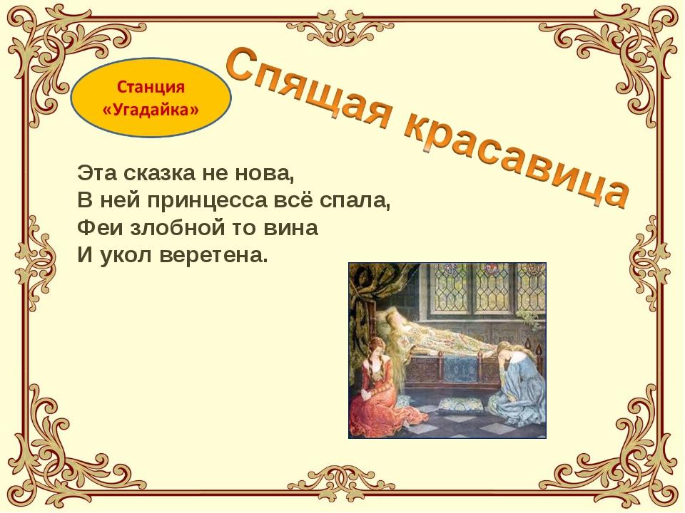 Эта сказка не нова, В ней принцесса всё спала, Феи злобной то вина И укол вер...