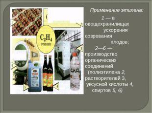 1 — в овощехранилищах ускорения созревания плодов; 2—6 — производство органи