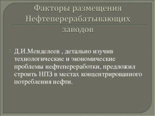 Д.И.Менделеев , детально изучив технологические и экономические проблемы нефт
