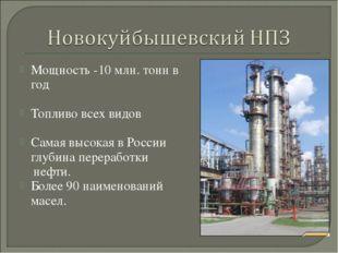 Мощность -10 млн. тонн в год Топливо всех видов Самая высокая в России глубин