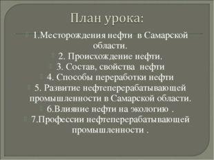 1.Месторождения нефти в Самарской области. 2. Происхождение нефти. 3. Состав,