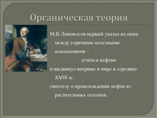 М.В.Ломоносов первый указал на связь между горючими полезными ископаемыми – у
