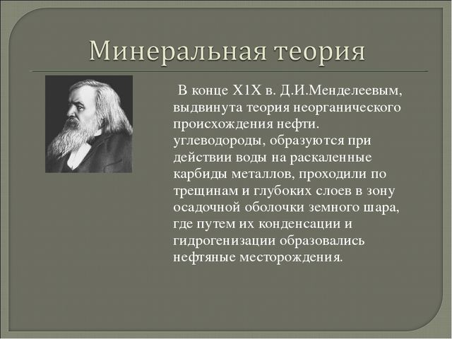 В конце Х1Х в. Д.И.Менделеевым, выдвинута теория неорганического происхожден...