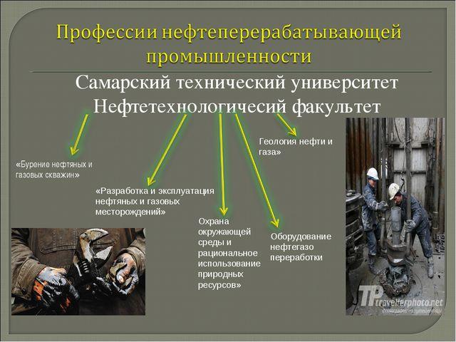 «Бурение нефтяных и газовых скважин» «Разработка и эксплуатация нефтяных и г...