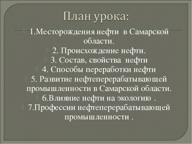 1.Месторождения нефти в Самарской области. 2. Происхождение нефти. 3. Состав,...