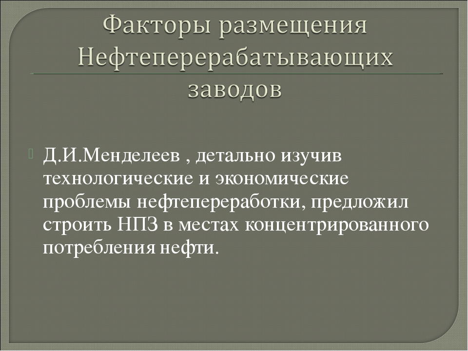Д.И.Менделеев , детально изучив технологические и экономические проблемы нефт...
