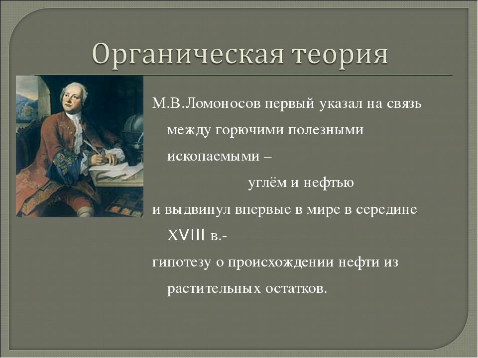 М.В.Ломоносов первый указал на связь между горючими полезными ископаемыми – у...