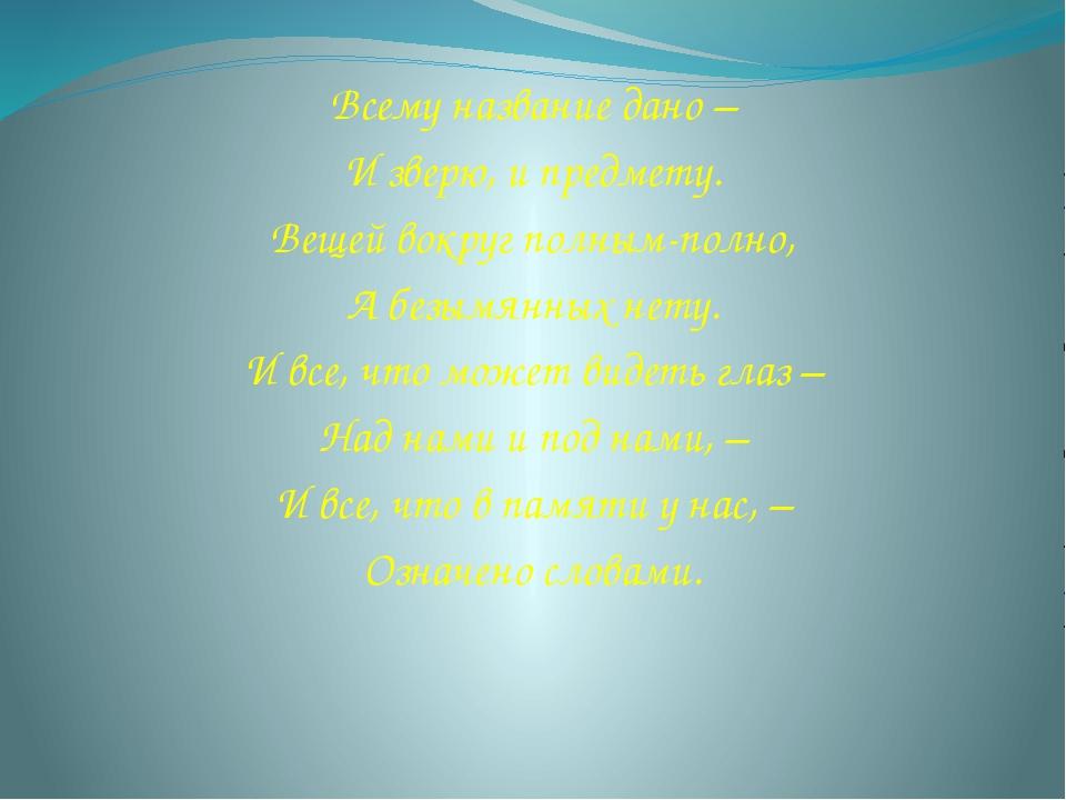ЧАСТИ РЕЧИ САМОСТОЯТЕЛЬНЫЕ СЛУЖЕБНЫЕ ИМЯ СУЩЕСТВИТЕЛЬНОЕ( кто? что?) СОЮЗ( а,...