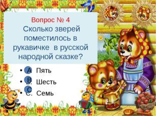 Вопрос № 4 Сколько зверей поместилось в рукавичке в русской народной сказке?