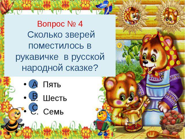 Вопрос № 4 Сколько зверей поместилось в рукавичке в русской народной сказке?...