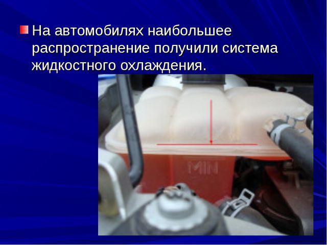 На автомобилях наибольшее распространение получили система жидкостного охлажд...