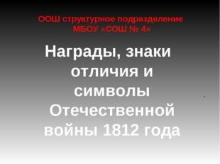 ООШ структурное подразделение МБОУ «СОШ № 4» Награды, знаки отличия и символы