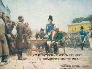 «М.И. Кутузов — начальник Санкт-Петербургского ополчения.» Герасимов Сергей В