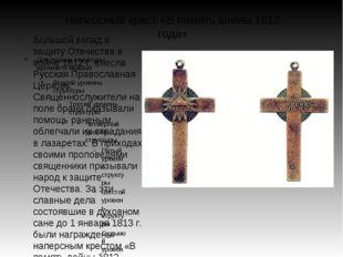 Наперсный крест «В память войны 1812 года» Большой вклад в защиту Отечества в