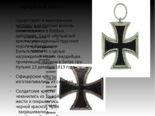 «Кульмский крест» Существуют и иностранные награды для русских воинов, отличи