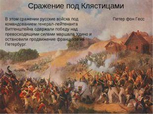 Сражение под Клястицами Петер фон Гесс В этом сражении русские войска под ком