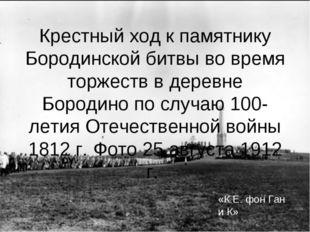 Крестный ход к памятнику Бородинской битвы во время торжеств в деревне Бороди