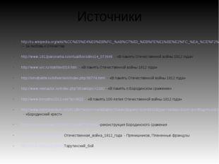 Источники http://ru.wikipedia.org/wiki/%CC%E5%E4%E0%EB%FC_%AB%C7%E0_%EB%FE%E1