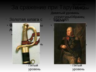 За сражение при Тарутино Золотая шпага с алмазами и лаврами Михаил Васильевич