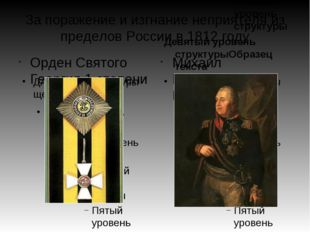За поражение и изгнание неприятеля из пределов России в 1812 году Орден Свято