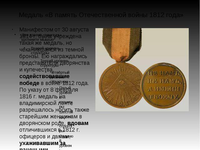 Медаль «В память Отечественной войны 1812 года» Манифестом от 30 августа 1814...