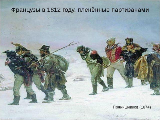Французы в 1812 году, пленённые партизанами Прянишников (1874)
