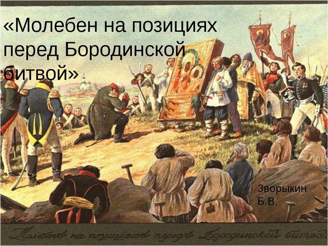 «Молебен на позициях перед Бородинской битвой» Зворыкин Б.В.