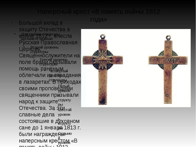 Наперсный крест «В память войны 1812 года» Большой вклад в защиту Отечества в...