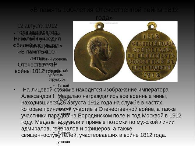 «В память 100-летия Отечественной войны 1812 года» На лицевой стороне находит...