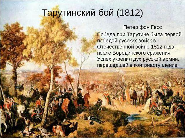 Тарутинский бой (1812) Петер фон Гесс Победа при Тарутине была первой победой...