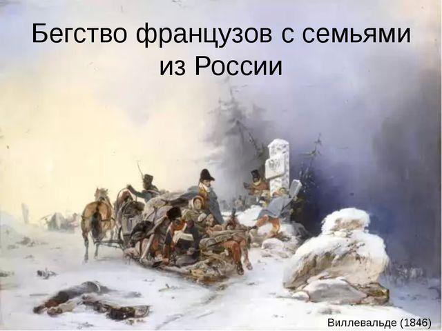 Бегство французов с семьями из России Виллевальде (1846)