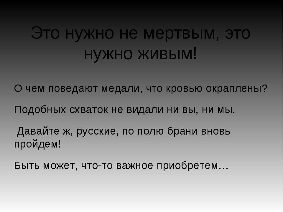 Это нужно не мертвым, это нужно живым! О чем поведают медали, что кровью окра...