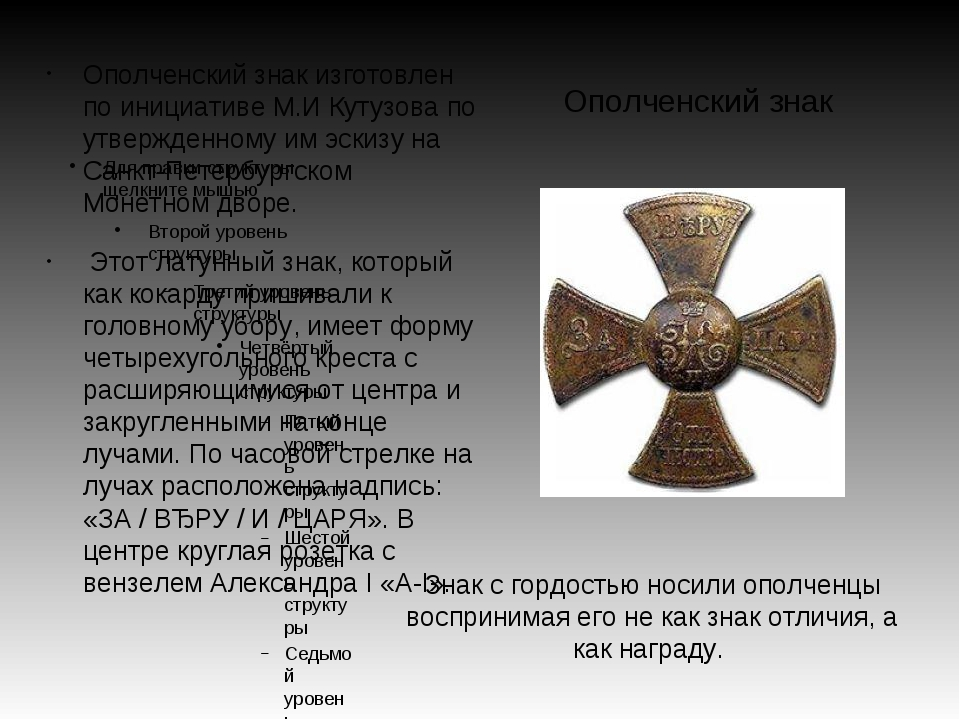 Ополченский знак Ополченский знак изготовлен по инициативе М.И Кутузова по ут...