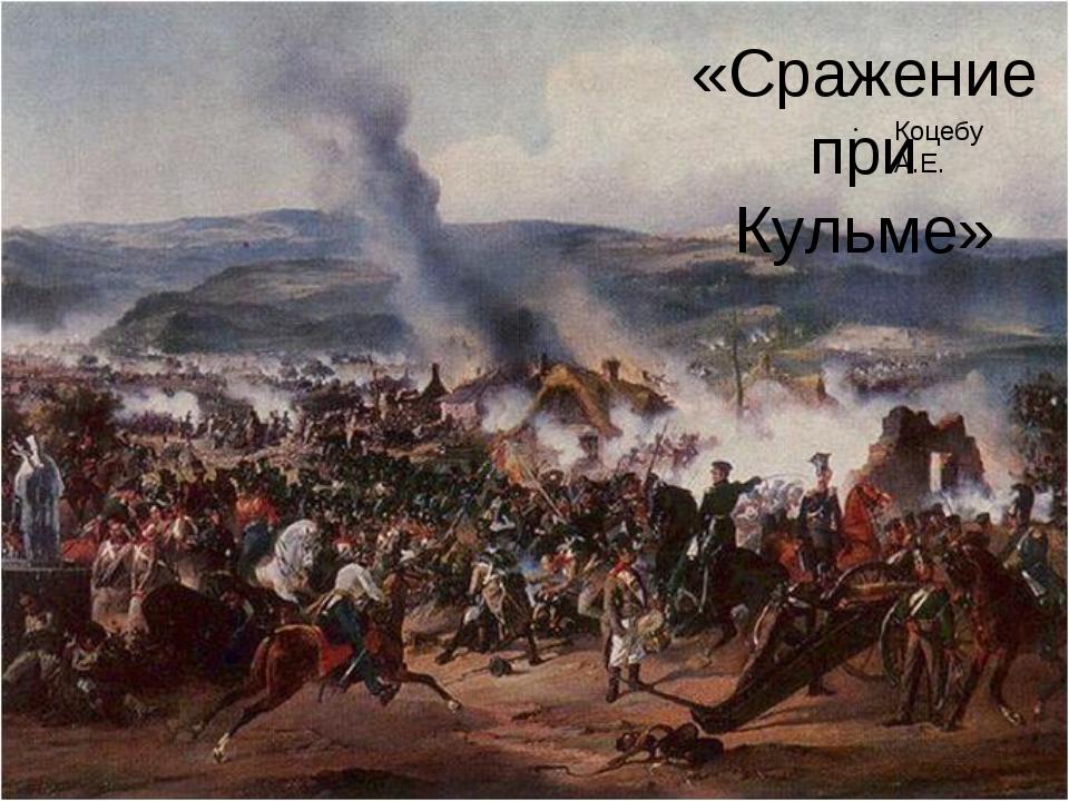 «Сражение при Кульме» Коцебу А.Е.