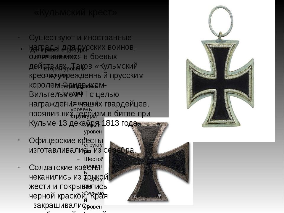 «Кульмский крест» Существуют и иностранные награды для русских воинов, отличи...